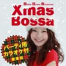 クリスマス・ボッサ~カフェで過ごすふたりのボサノヴァ(パーティ用カラオケ付豪華版)/アトリエ・ボッサ・コンシャス