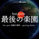 NHKスペシャル ホットスポット 最後の楽園 ~opening theme~/佐藤直紀