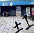±1/九州男