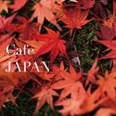 カフェ・ジャパン~にほんのうた/ヴァリアス