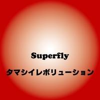 Superfly/タマシイレボリューション