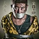 マニフェスト(オレなら)/K DUB SHINE