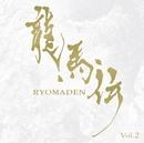 NHK大河ドラマ 龍馬伝 オリジナル・サウンドトラック Vol.2/佐藤直紀
