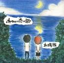 ホタルの恋の歌/太陽族