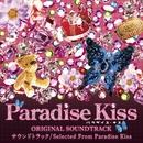 パラダイス・キス オリジナル・サウンドトラック/O・S・T