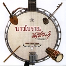 Bao Boran Deed See Tee Pao (Instrumental)/Carabao