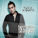 Koita Mprosta/Konstantinos Tzoumas