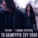 To Kainourio Sou Oplo/Salina & Giannis Kotsiras
