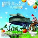 101 Love Letters/Ocean Ou De Yang