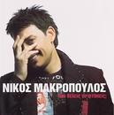 Pou Theleis Na Ftaseis?/Nikos Makropoulos