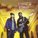 Wan Jai Kaw Neaw 631/Lek Carabao & Sipeuk Kondankwean