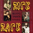 Mavro Triantafyllo/Zig Zag