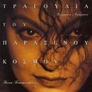 Tragoudia Tou Paraxenou Kosmou/Tania Tsanaklidou