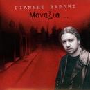 Monaxia .../Giannis Vardis