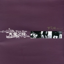 Glory Days (MV Collection)/F.I.R.