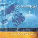 I Eftyhia Einai Afto...(bonus tracks)/Manolis Famellos