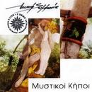 Mystikoi Kipoi/Lefki Symfonia