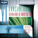 The New Spirit of Finnish Folk Song/Ylioppilaskunnan Laulajat - YL Male Voice Choir