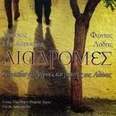 Diadromes/Christos Nikolopoulos