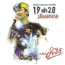 Concert 19 Kow 20 Suar Auk Lai (CD)/Pongsit Kampee