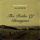 The Paths of Dionysus/Nikos Papakostas