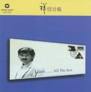 All The Best/George Lam