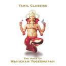 Tamil Classics/Manickam Yogeswaran