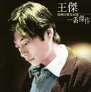 Wang Chieh Masterpiece Compilation/Wang Chieh