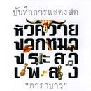 Hua Kwai Park Ma Pa Sa Pleng #1 (Live)/Carabao