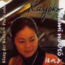 Nami no Otó - Klang der Wellen/Kayoko