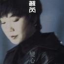 Change/Julie Su