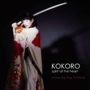 Kokoro - Spirit Of The Heart/Fay Goodman