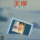 Forget About You / Forget About Me/Wang Chieh