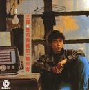 Is It True That I Have Nothing Of My Own/Wang Chieh