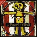 Khon Sarg Chard (remastered)/Carabao