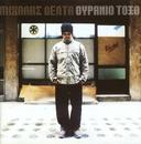 Ouranio Toxo/Mikael Delta
