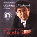 Internationaler Schubert-Wettbewerb 2007/Takashi Sato