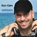Anthropakos (Gia De M' Afinete Isyho) (feat. Olga Venetsianou)/Kon Cept