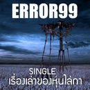 Rung Law Khong Hun Lai Ka/Error 99