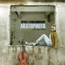 Akatorthoto/Xrysw Stamatopoulou