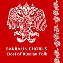 The Best of Russian Folk/Sakhalin Chorus