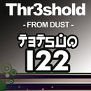 From Dust/Thr3shold
