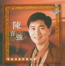 My Lovely Legend - Danny Chan/Danny Chan