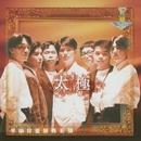 My Lovely Legend - Tai Chi/Tai Chi