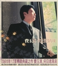 When Will You Come Again/Fei Yu-Ching