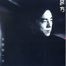 Loving You One More Day/Lui Fong