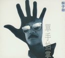 Clap With Single Hand/George Lam