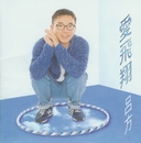 I Believe I Can Fly/Lui Fong
