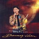 Gold Song Collection/Danny Chan