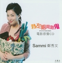Becoming Sammi + My Left Eye See Ghosts Pre-sale OST/Sammi Cheng